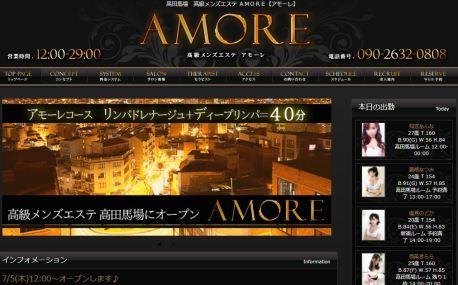 高田馬場のメンズエステ店AMORE(アモーレ)の写真
