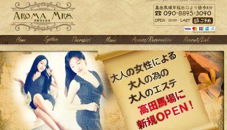 高田馬場のメンズエステ店のアロマミセスの写真