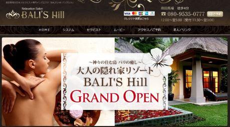高田馬場のメンズエステ店バリズヒルの写真