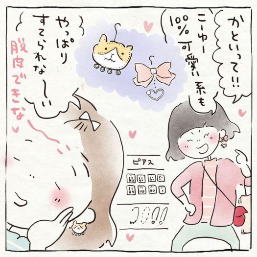 おでかけ晴子さん!第8話5コマ目