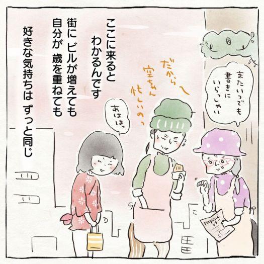 おでかけ晴子さん!第10話6コマ目