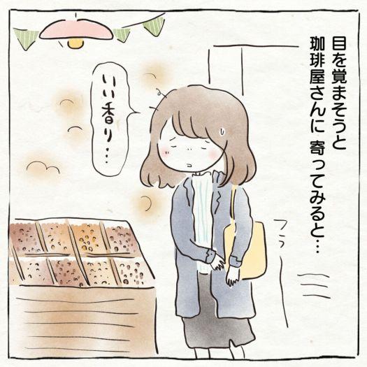 おでかけ晴子さん!第13話3コマ目