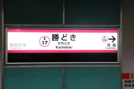 勝どき 駅