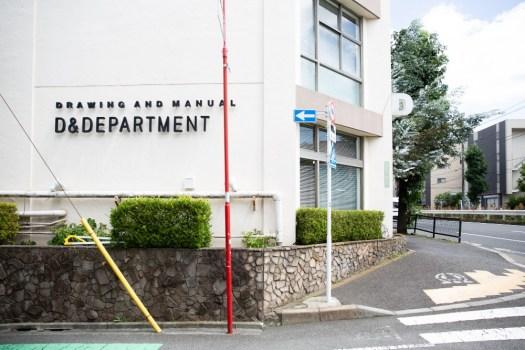 「D&DEPARTMENT TOKYO」の外観