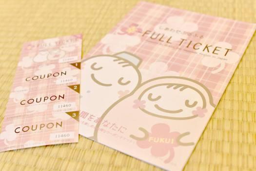 福井市内の各施設で使えるクーポン券「幸-FULL TICKET(ゆきふるチケット)」