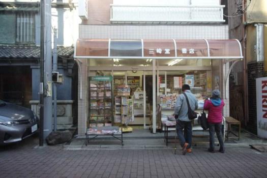 三崎堂書店の外観