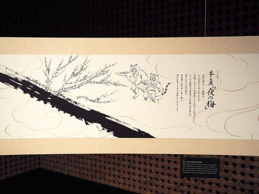 「とらや 赤坂店」の地下1階「虎屋 赤坂ギャラリー」で展示中の「千里起風」の一部