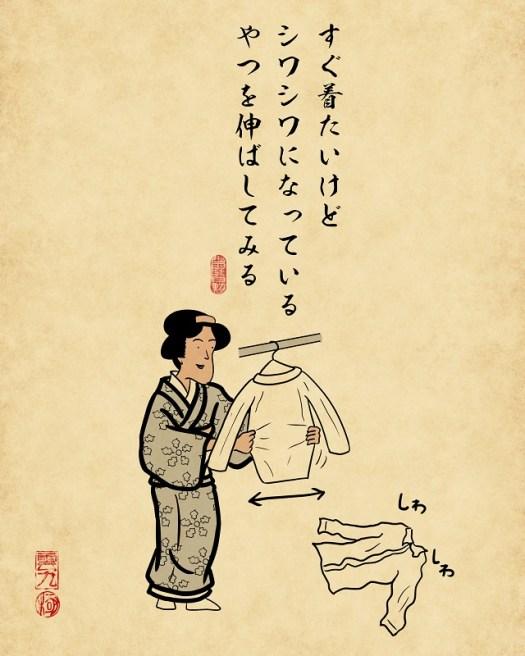 【山田全自動連載】女性の一人暮らしあるある -衣替え編-すぐ着たいけどシワシワになっているやつを伸ばしてみる