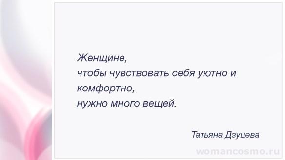 цитата 3-3