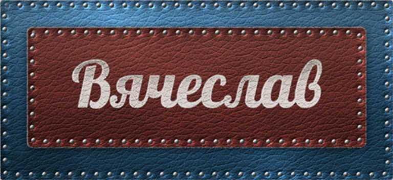 Чтобы, открытка с днем имени вячеслав