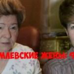 кремлевские жены: 90-е
