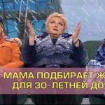 мама выбирает
