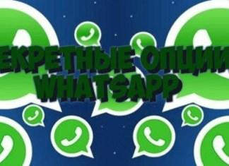 секреты WhatsApp