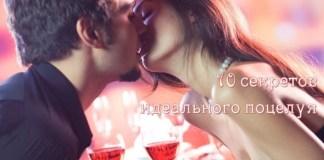 10 секретов поцелуя