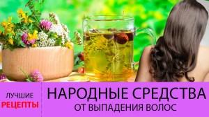 narod-sredstva-ukrepleniya-volos