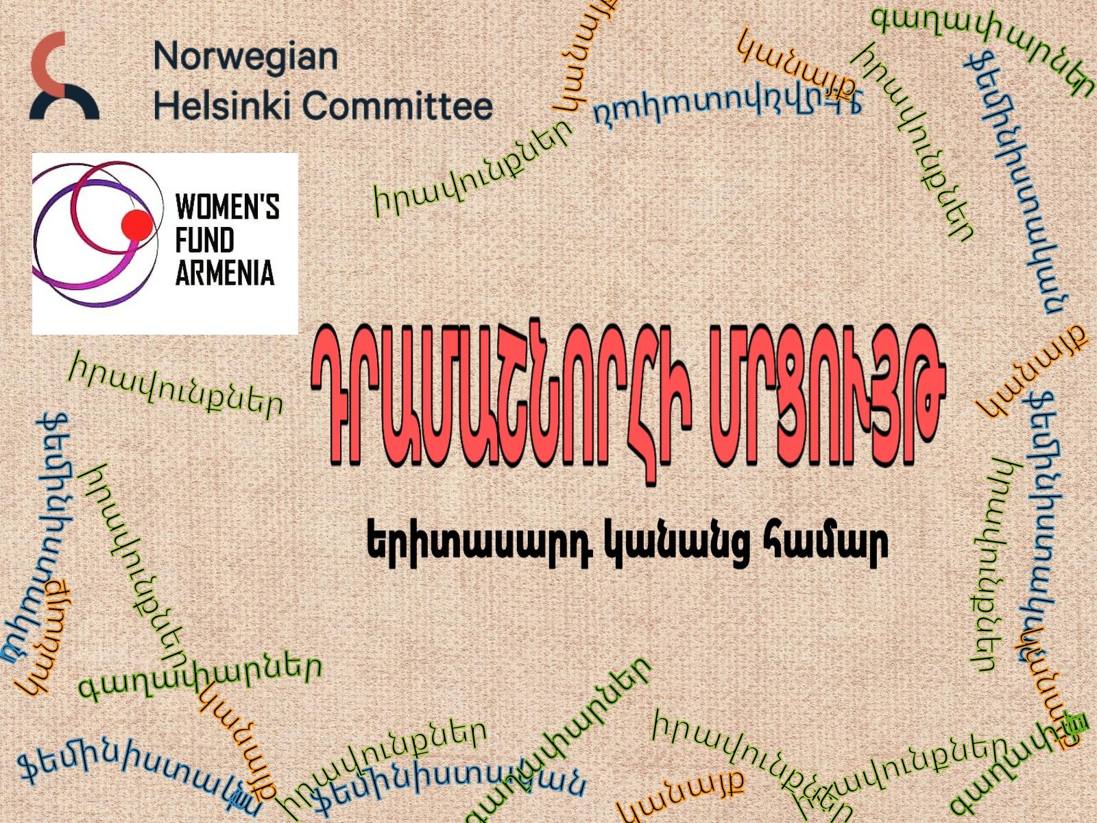 Ֆեմինիստական դրամաշնորհի մրցույթ երիտասարդ կանանց համար