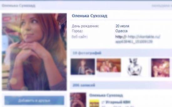 ID-ul contului VKontakte. Cum se vede ID-ul în VK-ul utilizatorului - prin linkul scurt