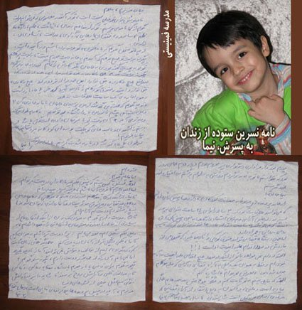 Letters to my children – Iran imprisoned attorney Nasrin Sotoudeh
