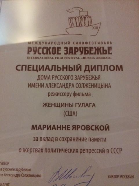 Russia Abroad Festival - Special Diploma