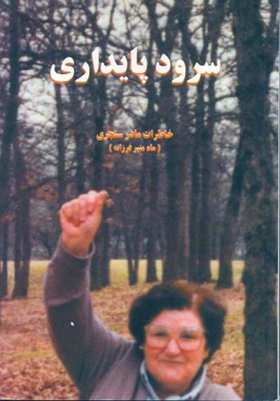 Farzaneh