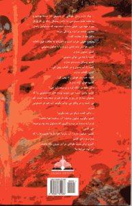azan_bookcover002