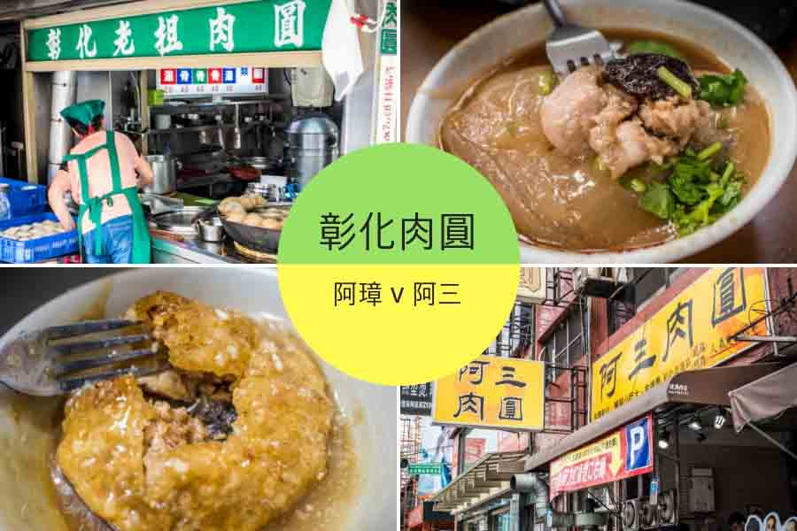 彰化美食,肉圓名店PK!google評論4星以上!電影加持「老担阿璋肉圓」遇上擁有特色脆皮的「阿三肉圓」