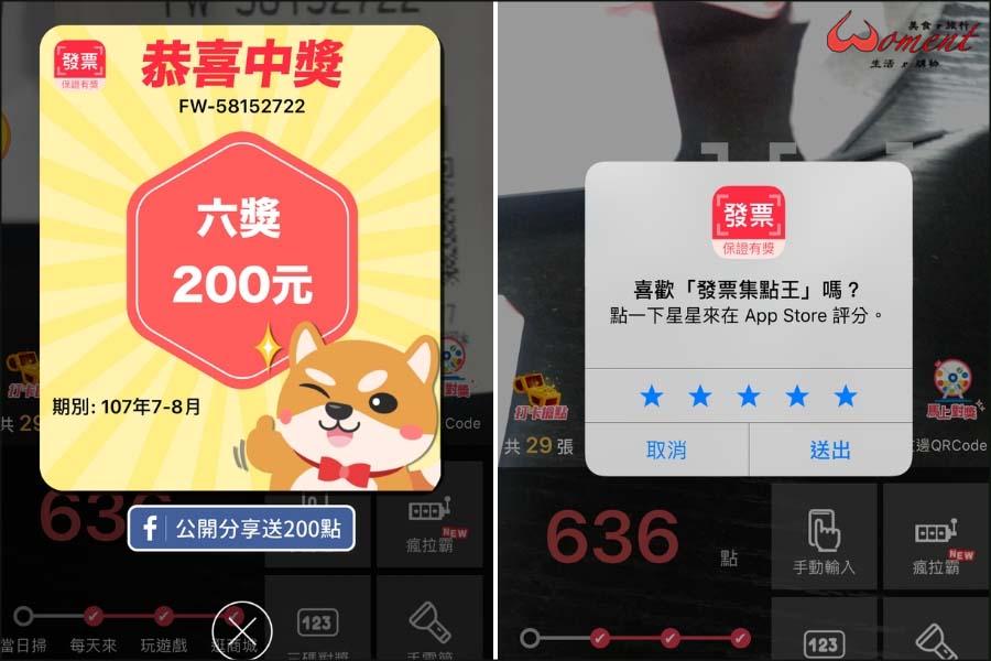 【發票開獎】快來下載「發票集點王」,唯一能中獎兩次的app,免費集點抽電影票、咖啡、下午茶!