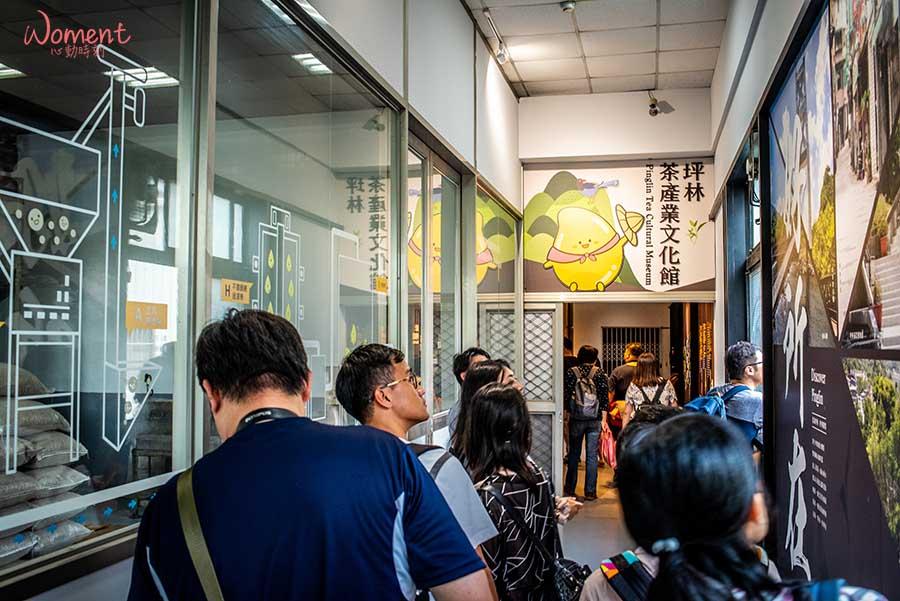坪林茶產業文化館