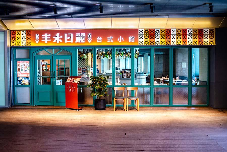 板橋台菜餐廳首選「丰禾 台式小館」總有一道料理,是你最熟悉的家鄉味!歡慶辦桌氛圍、復刻各地臺菜,連結最深的情感