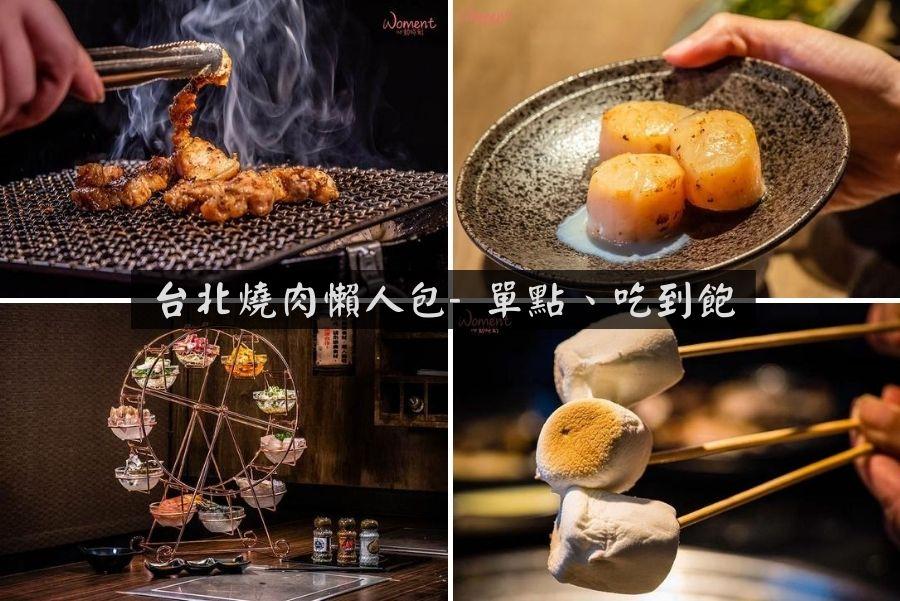 台北、新北燒肉餐廳懶人包