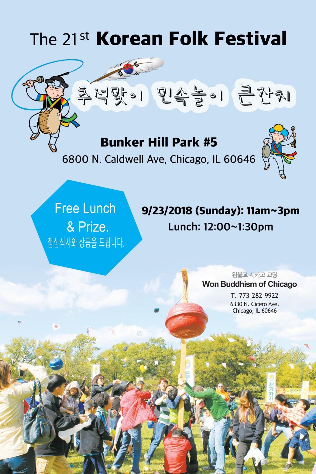 The 21st Korean Folk Festival