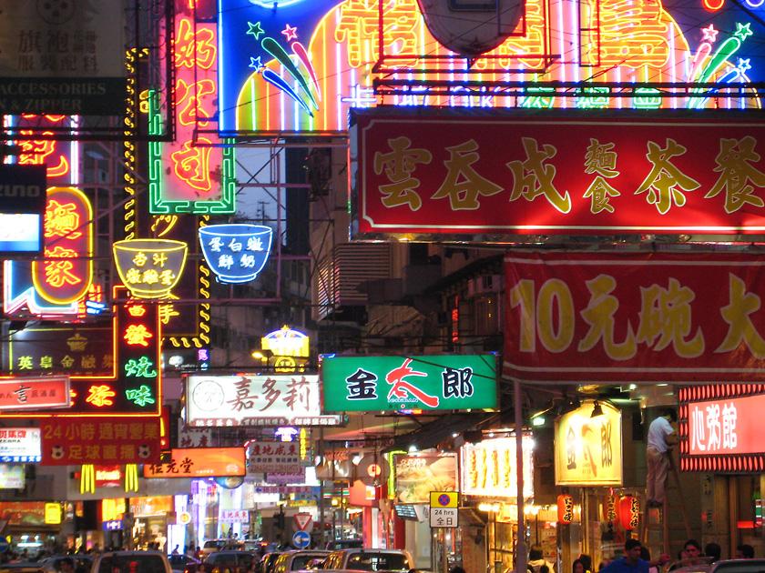 Street in Kowloon, Hong Kong, at night