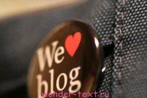 как начать писать блог (2)