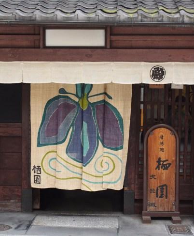Daikokuden Honpo, Seien, shop entrance