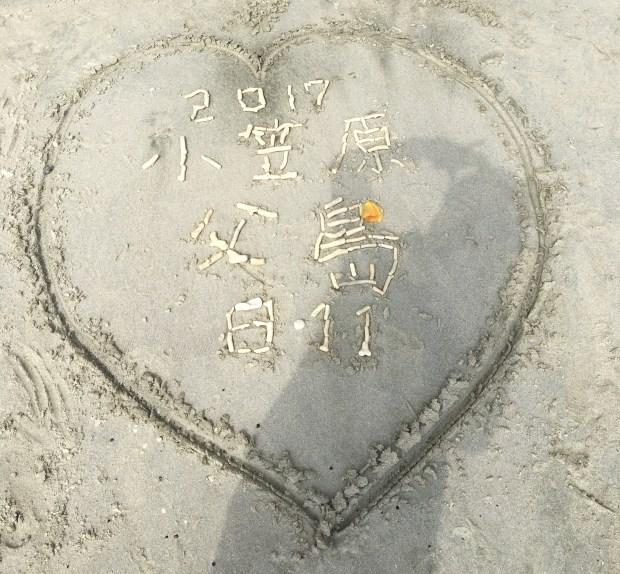 Arts on the Sakaiura Beach