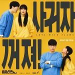 韓国ドラマ「瑕疵(かし)ある人間たち」がスタート