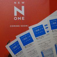 価格判明!ホンダ【新型 N-ONE 全グレード見積もり紹介】2020.11月発売!