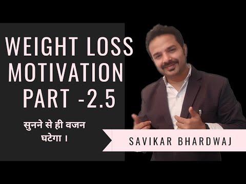 Fat Loss Motivation Part 2.5    वजन पक्का घटेगा Motivational Video By Savikar Bhardwaj