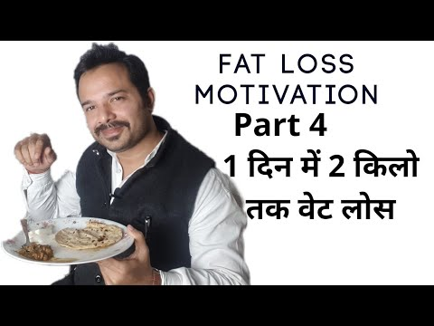 Fat Loss Motivation Part 4 || Hindi and Urdu with Diet Plan