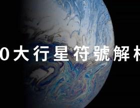 10大行星符號解析
