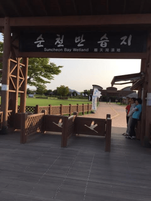untitled-suncheon-bay-wetland-entrance