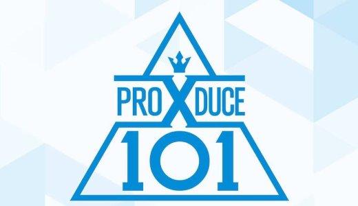プロデュースX101(プデュX)グループ評価のメンバーと使用曲まとめ!