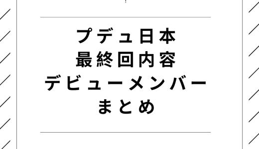 プロデュース101日本|デビューメンバー11人とグループ名は?最終回内容も