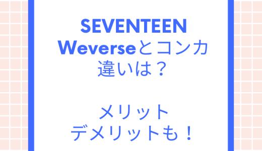 WeverseにSEVENTEEN(セブチ)がオープン!コンカとの違いやメリットは何?