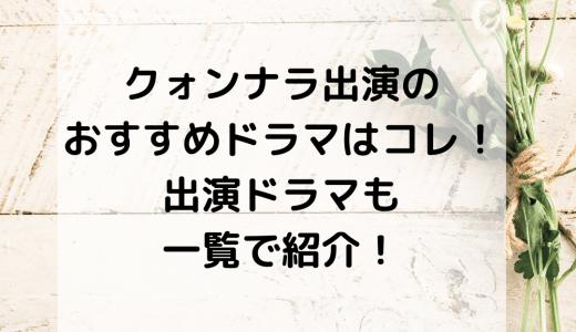 クォンナラ出演のおすすめドラマはコレ!出演ドラマも一覧で紹介!