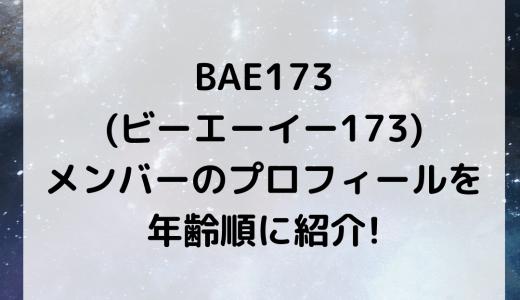 BAE173(ビーエーイー173)メンバーのプロフィールを年齢順に紹介!