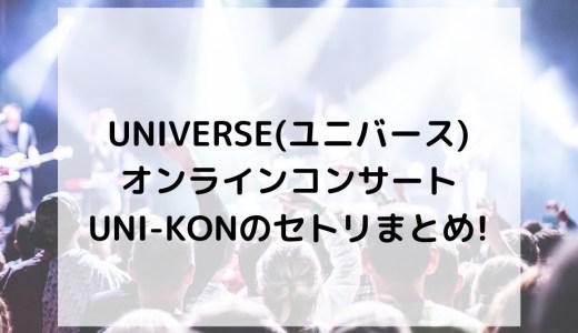 UNIVERSE(ユニバース)オンラインコンサートUNI-KONのセトリまとめ!