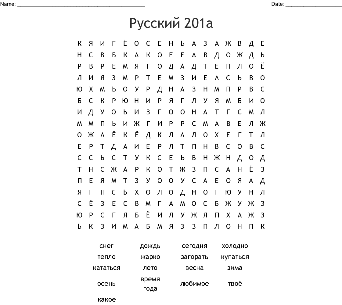 Russian Language Crosswords Word Searches Bingo Cards