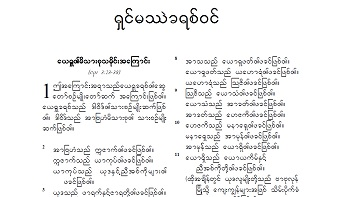 Telugu Bible New Testament Pdf