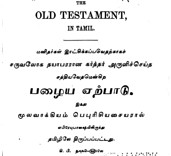 Tamil Christian Books Pdf